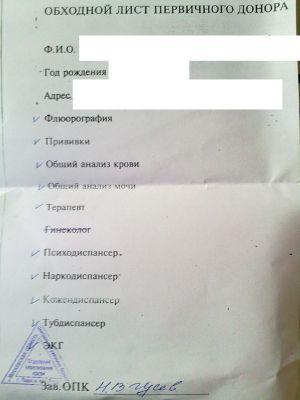 Обходной лист беременных